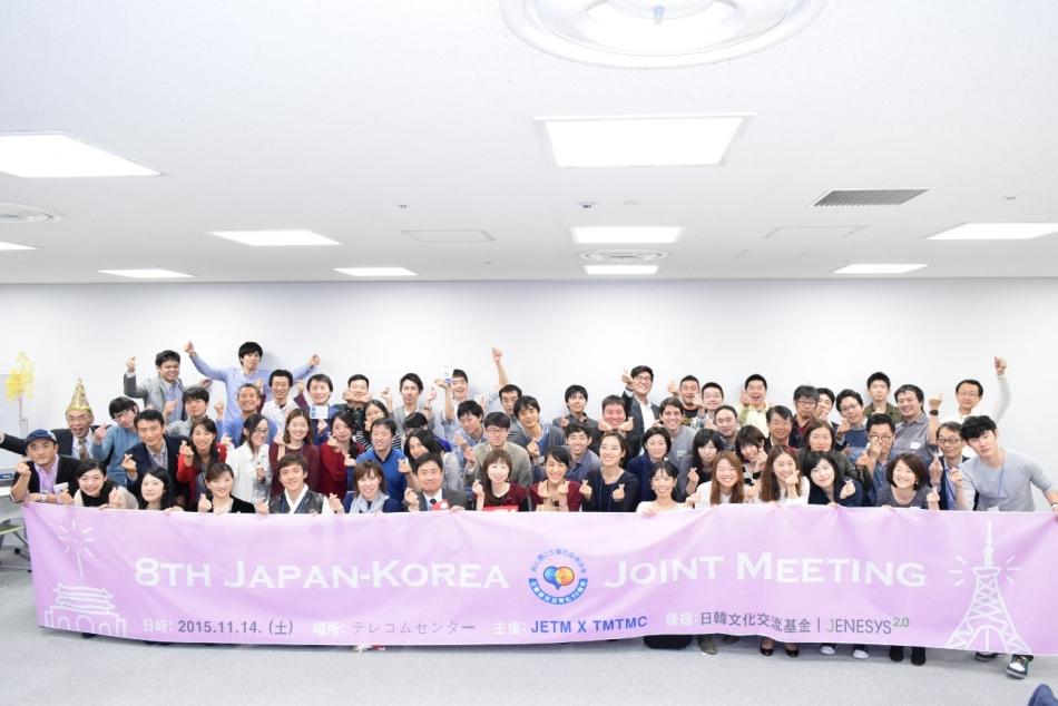8th Japan-Korea Joint MTG Tokyo Metropolitan TMC