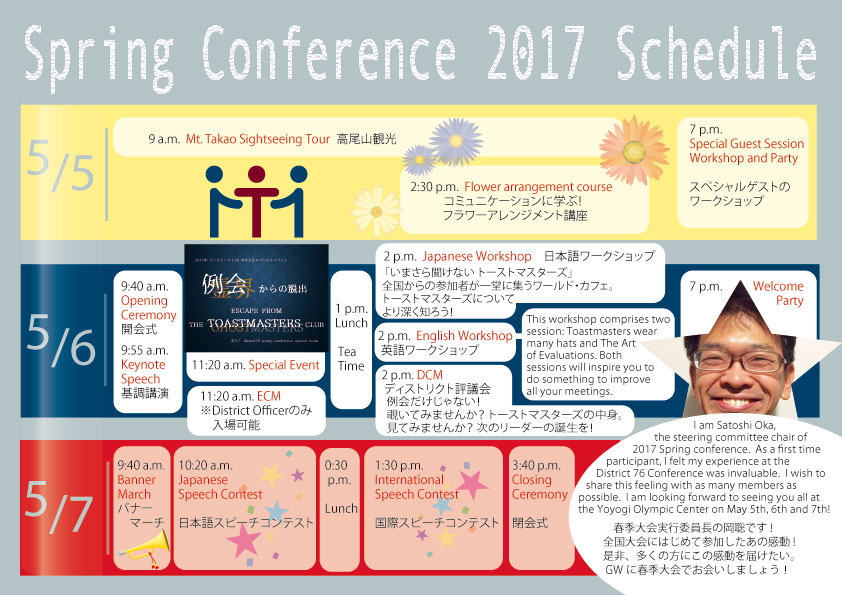 District 76 Spring Conference 2017
