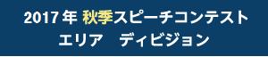 2017年秋季 エリア・ディビジョンほら話スピーチコンテスト