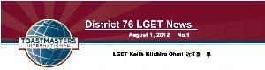 ディストリクト76 LGETニュース(2012年7月号)