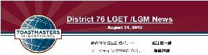 ディストリクト76 LGET&LGMニュース(2012年8月号)
