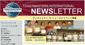 ディストリクト76ニュース(2012年9月号)