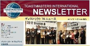 ディストリクト76ニュース(2012年10月号)