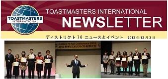 ディストリクト76ニュース(2012年11月号)