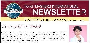 ディストリクト76ニュース(2012年12月号)