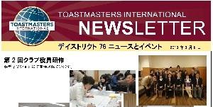ディストリクト76ニュース(2013年1月号)