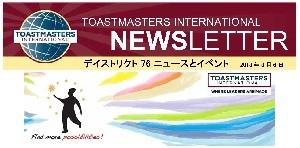 ディストリクト76ニュース(2013年2月号)