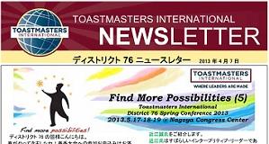 ディストリクト76ニュース(2013年3月号)