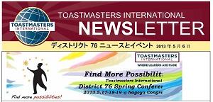 ディストリクト76ニュース(2013年4月号)
