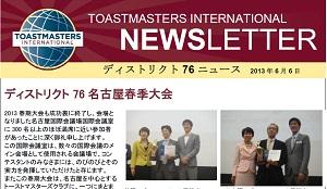 ディストリクト76ニュース(2013年5月号)