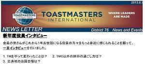 ディストリクト76ニュース(2013年7月号)