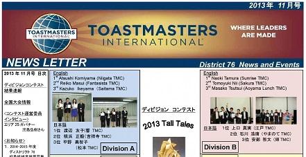 ディストリクト76ニュース(2013年11月号)