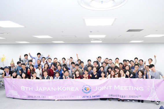 第8回日韓合同例会 東京メトロポリタンTMC
