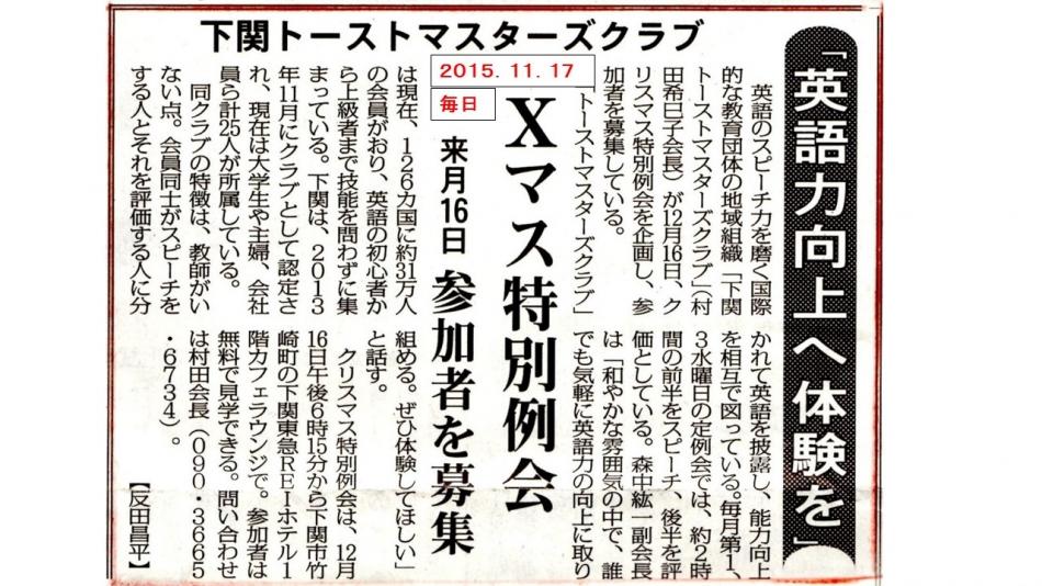 2015.11.17 下関トーストマスターズクラブ記事