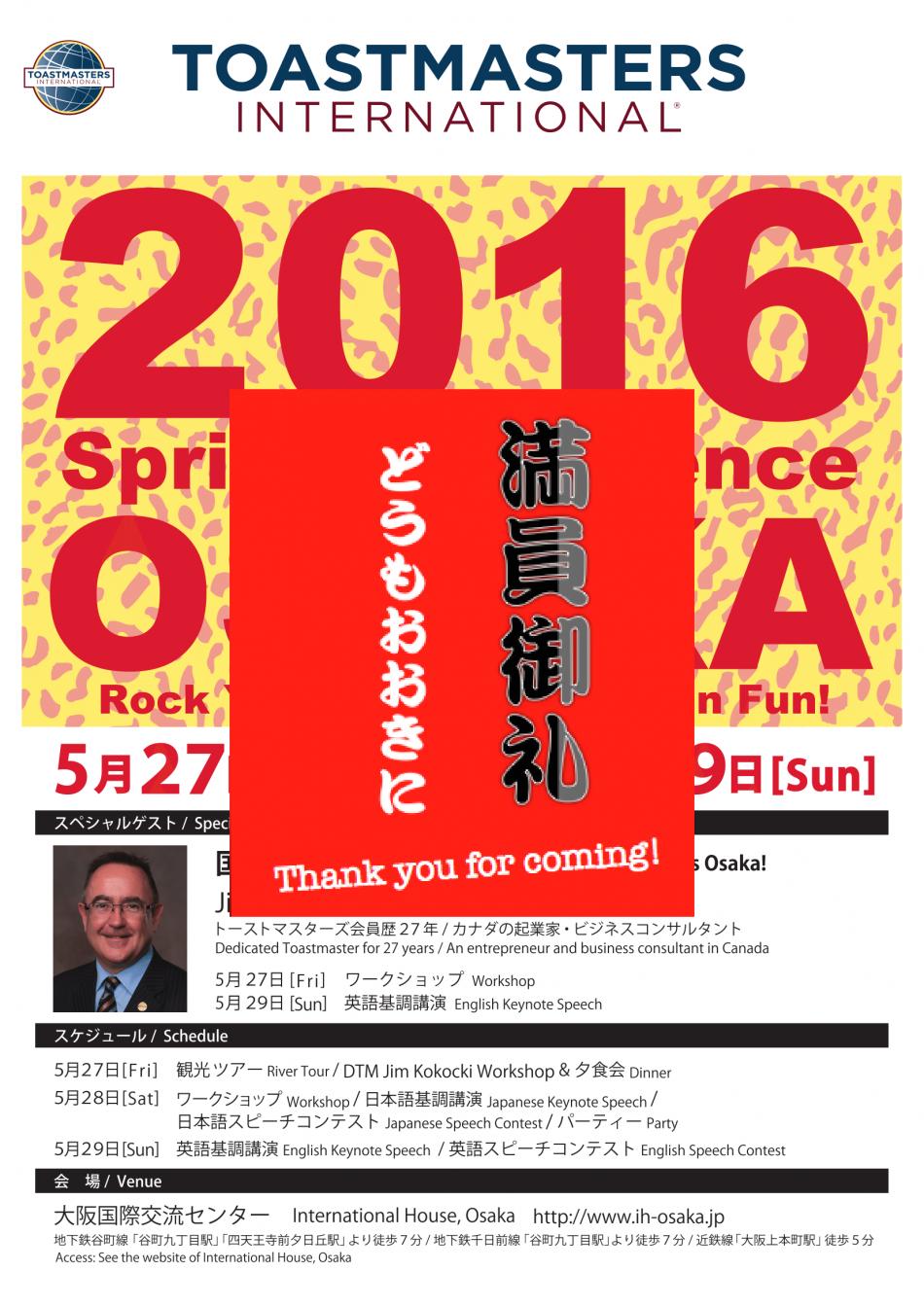 公式ウェブサイト http://osakafunfun2016.blogspot.jp